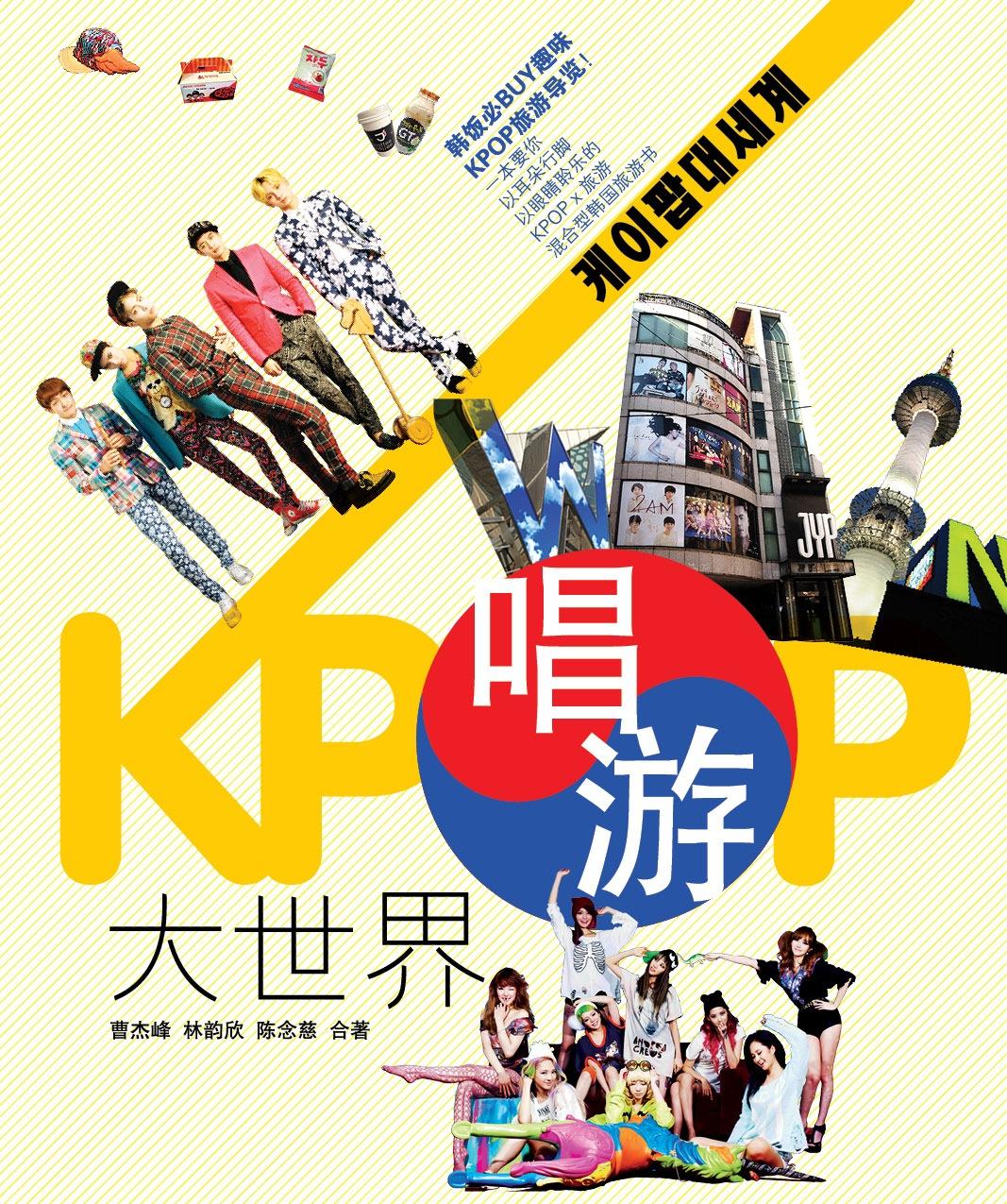 《唱游KPOP大世界》