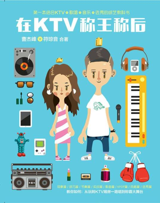 《在ktv称王称后》全球第一本结合歌唱 + KTV + 音乐 + KPOP + 选秀的综艺教科书!读了就会精于唱歌、深入韩流、称霸于KTV!